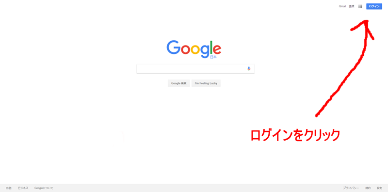 screencapture-google-co-jp-webhp-1495354361204.png